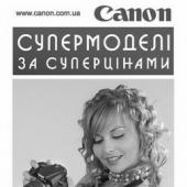 Design of the poster for the advertising campaign with Canon... ---Supercost for supermodels---