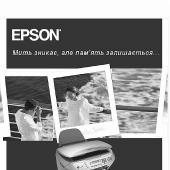 Graphic design of a poster. Epson printers