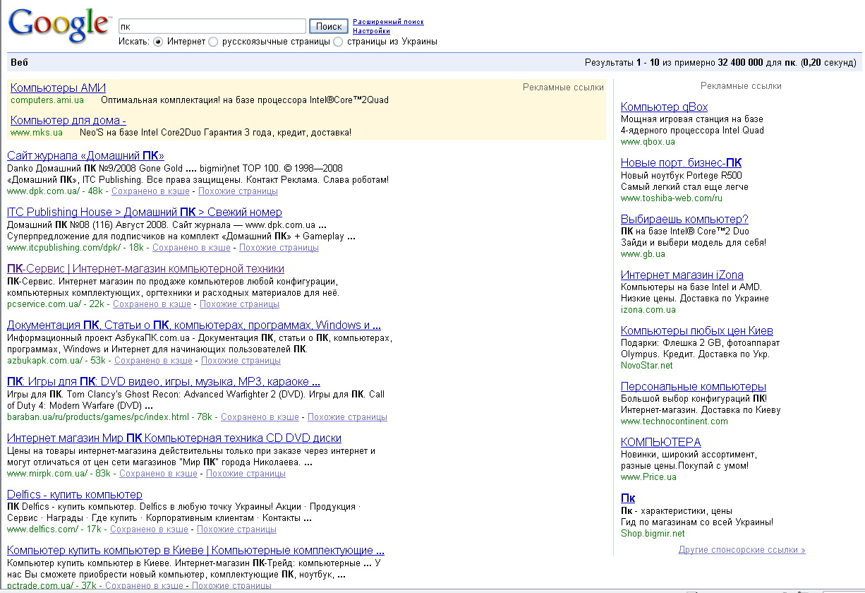 Pay per Click (PPC) Advertising and Marketing on the