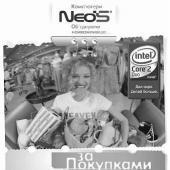 Дизайн одного из серии плакатов для рекламной кампании торговой марки Neo'S