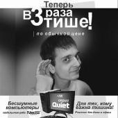 Разработка идеи и рекламных текстов для плаката с рекламой бесшумных компьютеров